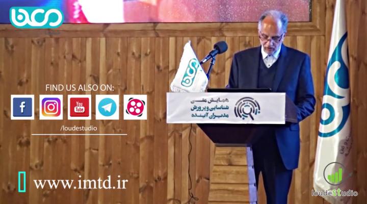 سخنرانی مهندس وزیری هامانه