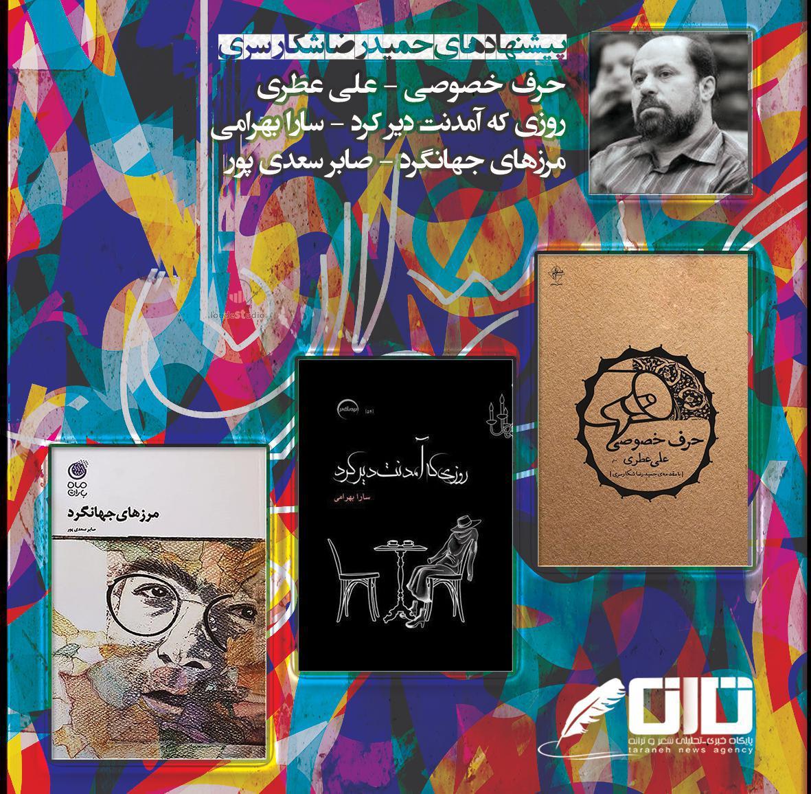 معروفی کانال در تلگرام خواندگان قدیمی پوستر کتابهای پیشنهادی شاعران استقبال نمایشگاه بین المللی ...