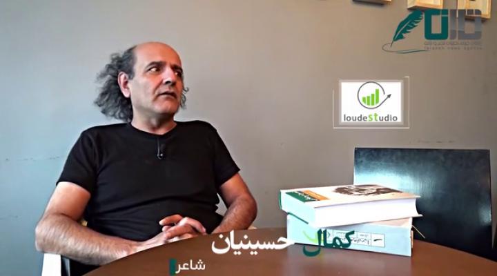 شعرخوانی کمال حسینیان