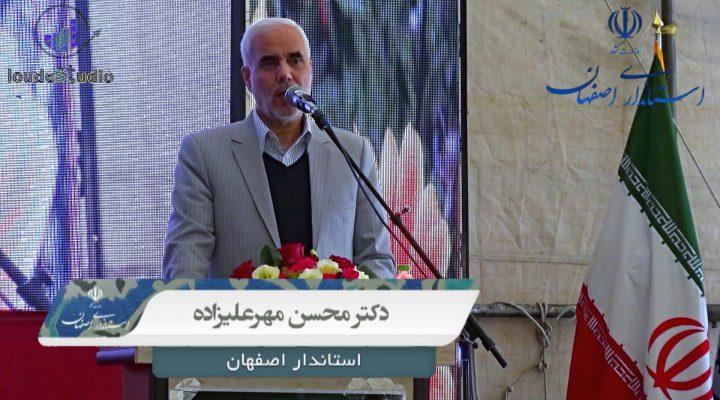 دکتر مهرعلیزاده استاندار اصفهان