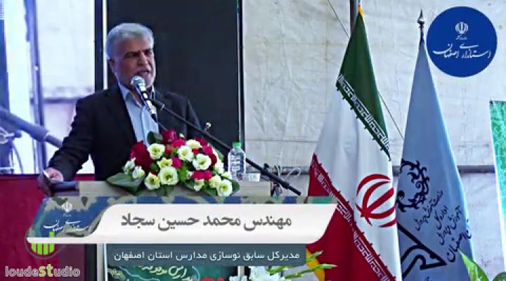 سخنرانی مهندس محمدحسین سجاد
