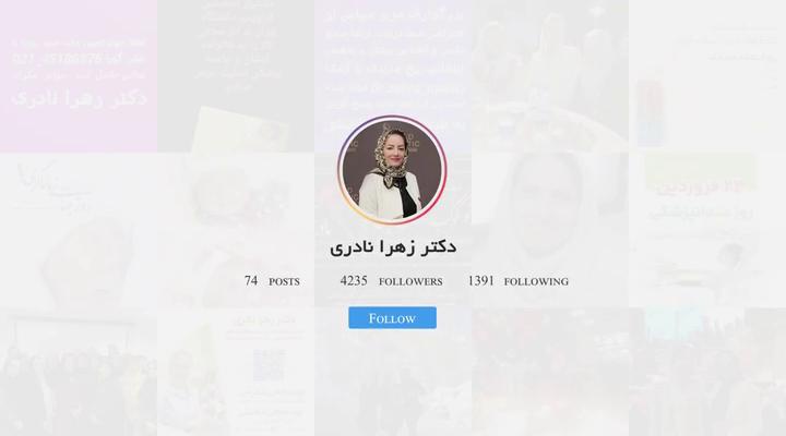 دکتر زهرا نادری