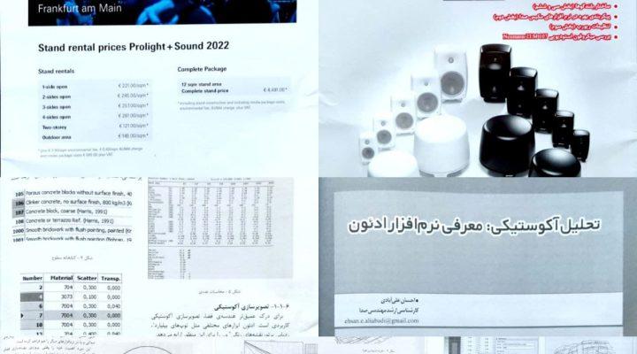 تحلیل آکوستیکی: معرفی نرمافزار ادئون